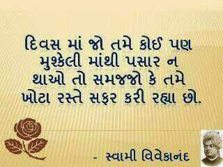 Best Quotes About Life In Gujarati Image Quotes At Relatably Com