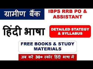 How to Prepare HINDI Language for IBPS RRB Exam