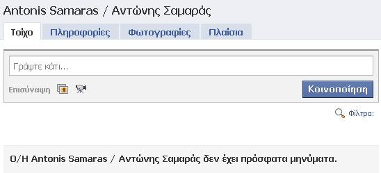 Λογοκρισία στο FaceBook του Υπουργού Αντώνη Σαμαρά!!!