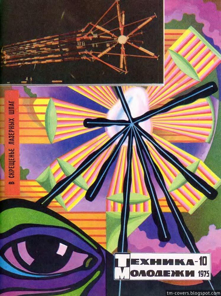 Техника — молодёжи, обложка, 1975 год №10