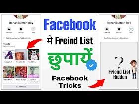 फेसबुक पर फ्रेंड लिस्ट कैसे छुपाए अपने स्मार्टफोन की सहायता से-