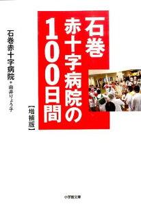 石巻赤十字病院の100日間増補版