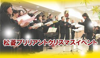 松菱クリスマスイベント