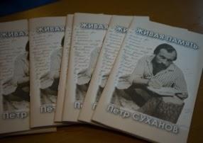 В Сургуте одной из библиотек присвоили имя Петра Суханова