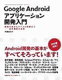 Google Androidアプリケーション開発入門 画面作成からデバイス制御まで――基本機能の全容(木南 英夫)