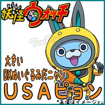 2015年8月上旬発売予定 妖怪ウォッチ Dx ぬいぐるみだニャン Usaピョン
