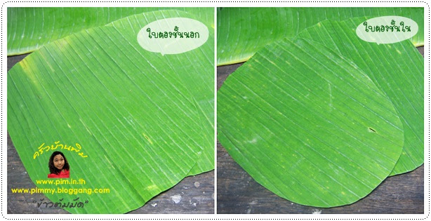 http://www.pim.in.th/images/tips-in-kitchen/wrap-by-banana-leaves/wrap-by-banana-vessel-07.jpg