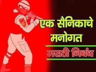 एका सैनिकांचे मनोगत मराठी निबंध | Essay On Soldier In Marathi