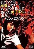 テハンノで売春していてバラバラ殺人にあった女子高生、まだテハンノにいる [DVD]