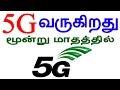 5G தொழில்நுட்பம் இன்னும் 3 மாதங்களில் வருகிறது | 5G Launch Very Soon in India