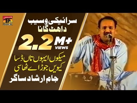 Meko eho ta Dasa Saraiki song Lyrics In Urdu-Translation