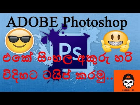 MB 100 කටත් වඩා අඩුවෙන් Photoshop බා ගමු..(96 Mb 100% Working)