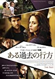 ある過去の行方 [DVD]