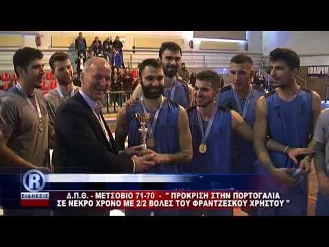 """Ρεπορτάζ από την μεγάλη νίκη του """"Δημοκρίτειου"""" στον τελικό του Πανελλήνιου Πανεπιστημιακού Πρωταθλήματος"""