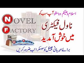 New Channel Novel Factory Introduction by #Mahi Khan (Host and Owner) la...
