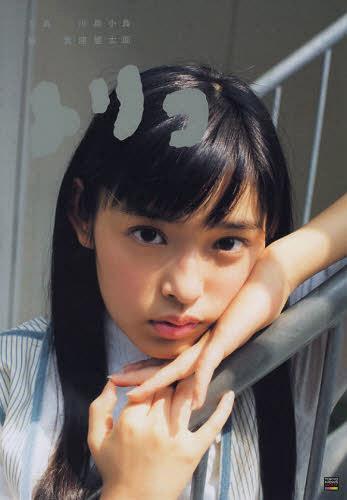 """Kawashima Kotori Photo Book """"Toriko"""" / Kotori Kawashima, Kentaro Minoura"""