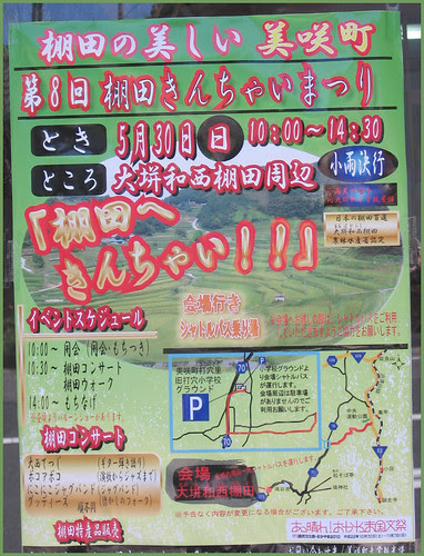 Tanada Festival Invitation