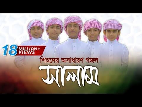 সালাম কলরব লিরিক্স    Salam Lyrics   Islamic Songs   Kalorab