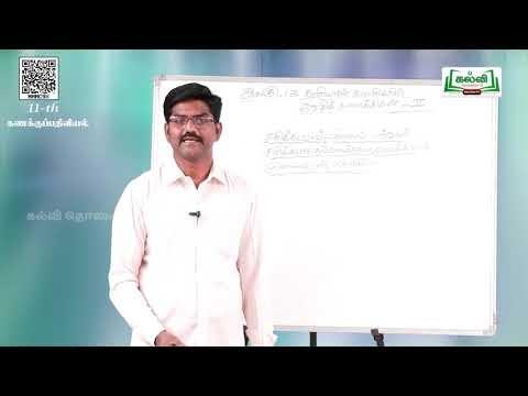 11th  Accounting தனியாள் வணிகரின் இறுதிக்கணக்குகள் அலகு 13 பகுதி 2 Kalvi TV