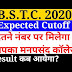 BSTC RESULT 2020 || BSTC 2020 Expected cutoff for counselling