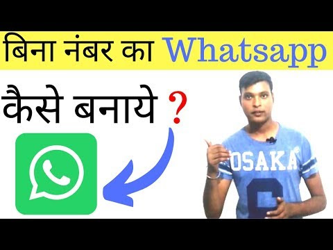 How to Create Whatsapp Account With Fake Number | Make Whatsapp Account With Fake Number