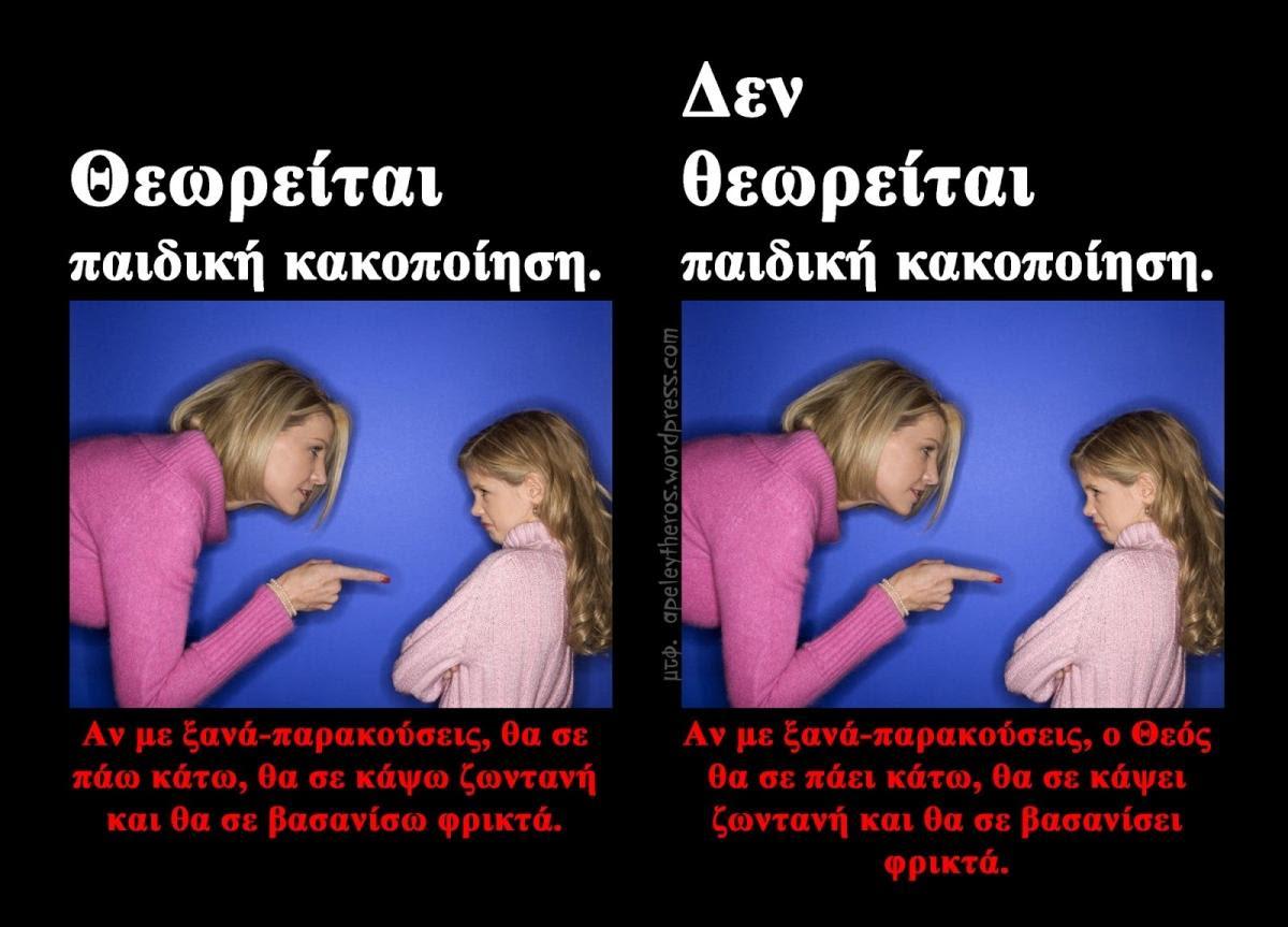 terrapapers.com_paidiki-kakopoiisi-thriskia