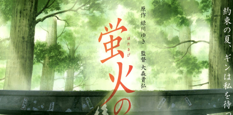 Hotarubi No Mori E Movie Poster