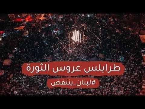 أقوى أغنية حماسية - من طرابلس ساحة الثورة - المنشد ابراهيم الأحمد 📢 - لبنان ينتفض