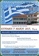 Οργάνωση - Ορθόδοξα Σωματεία Θεσσαλονίκης (Κάντε κλίκ για να τα δείτε)