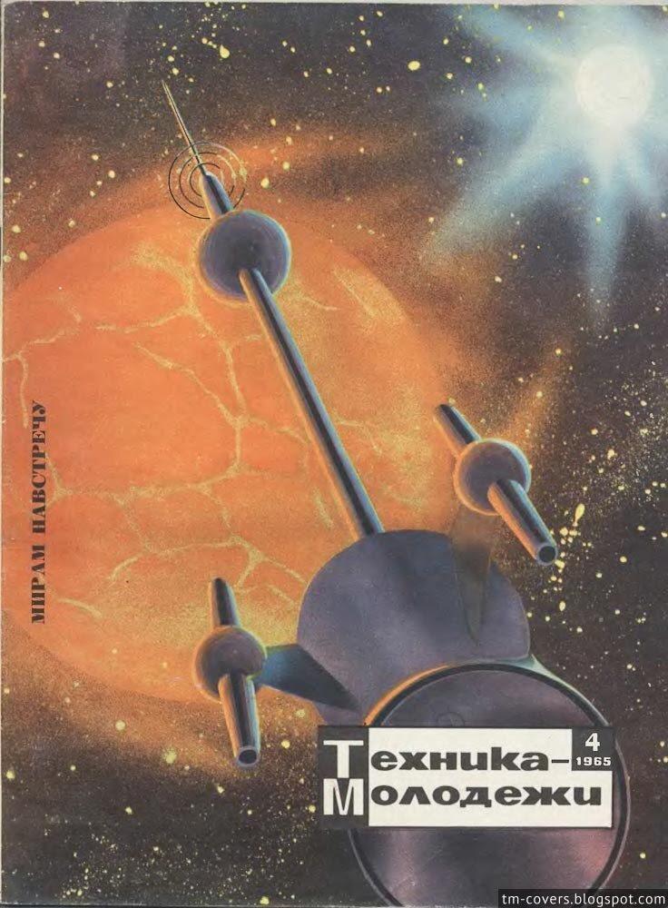 Техника — молодёжи, обложка, 1965 год №4