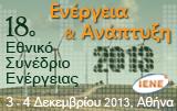 18ο Εθνικό Συνέδριο Ενέργειας