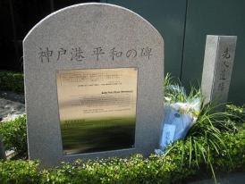 神戸港平和の碑