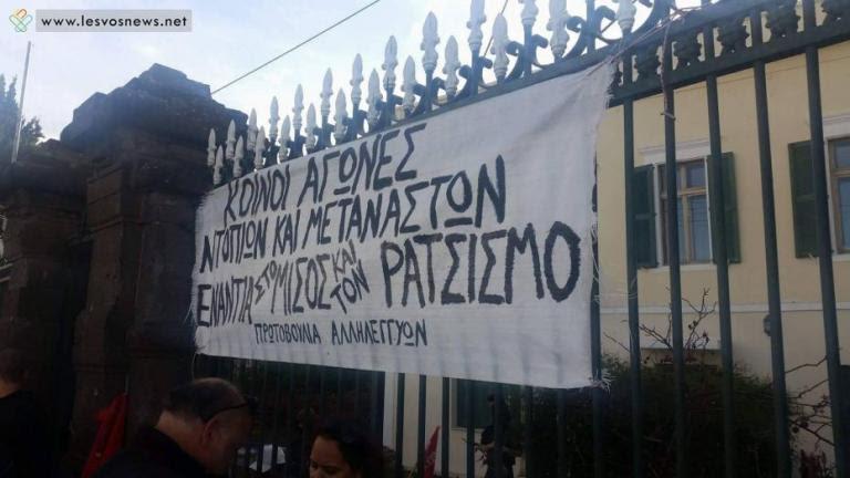 Λέσβος: Κατάληψη στα γραφεία του ΣΥΡΙΖΑ από πρόσφυγες και αλληλέγγυους [pics]   Newsit.gr