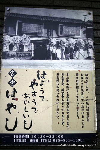 hayashi-restaurant-1953-kyoto.jpg