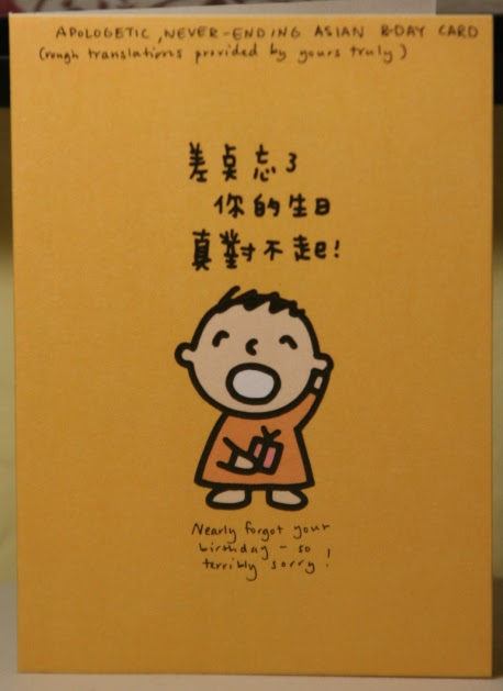 IMG_1839_AsianBdayCard1
