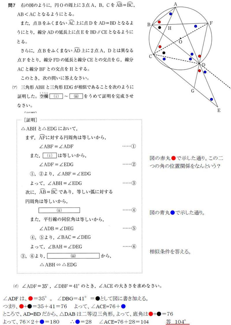 中学生高校受験情報 219 神奈川県高入試数学 問7
