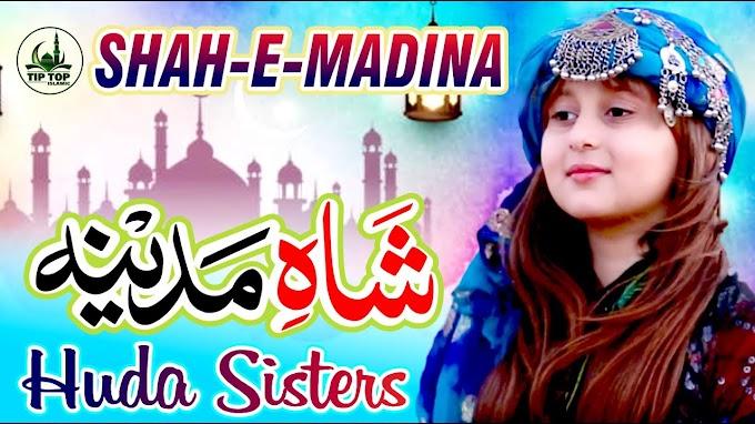 Shah e Madina shah e Madina - Huda Sister Lyrics