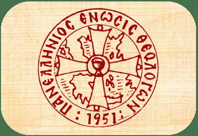 Πανελλήνια Ένωση Θεολόγων, παράρτημα Νομού Λέσβου, για τη γιορτή του