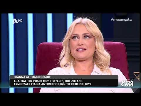 Ιωάννα Ασημακοπούλου: Δε φαντάζεστε τι μηνύματα δέχεται από τις τις τηλεθεάτριες της σειράς «το σόι σου»