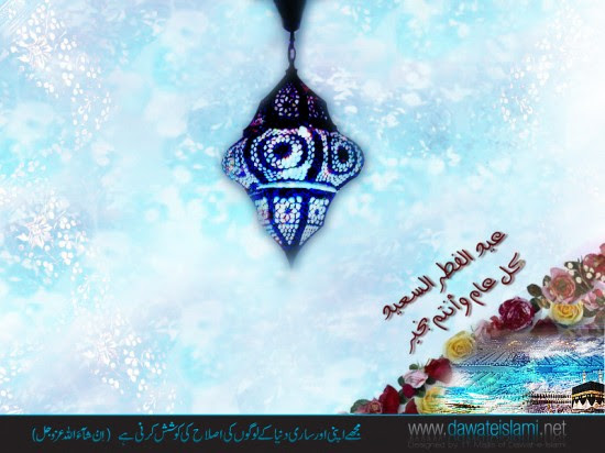 eid-greeting-cards-2012-pictures-photos-image-of-eid-card-6