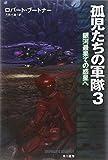 孤児たちの軍隊 3: 銀河最果ての惑星へ (ハヤカワ文庫SF)