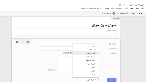قد يرغب المستخدم أحياناً بإجراء تصويت على الإنترنت من أجل دراسة يقوم بها
