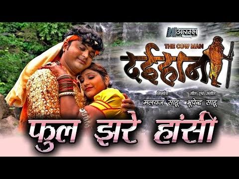 Phool Jhare Hasi - फूल झरे हांसी दईहान The Cow Man छत्तीसगढ़ी