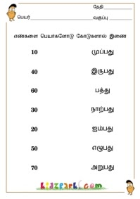 91 FREE FREE TAMIL WORKSHEETS FOR GRADE 1 HD PDF ...