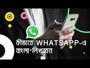 How to type in bengali in whatsapp/facebook
