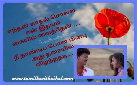 love tamil song quotes  english manmathan simbu