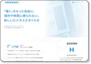 http://www.homeworkers.jp/