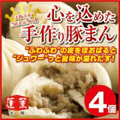 【蓬莱本館】手作り豚まん(肉まん)≪4個入り≫