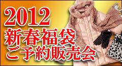 h23_fukubkuro.jpg