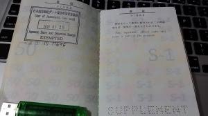 増補済みパスポート